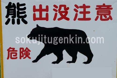 旭川近辺でよく見かける熊出没注意の看板