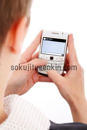 若者の携帯による老眼が今後の課題となる